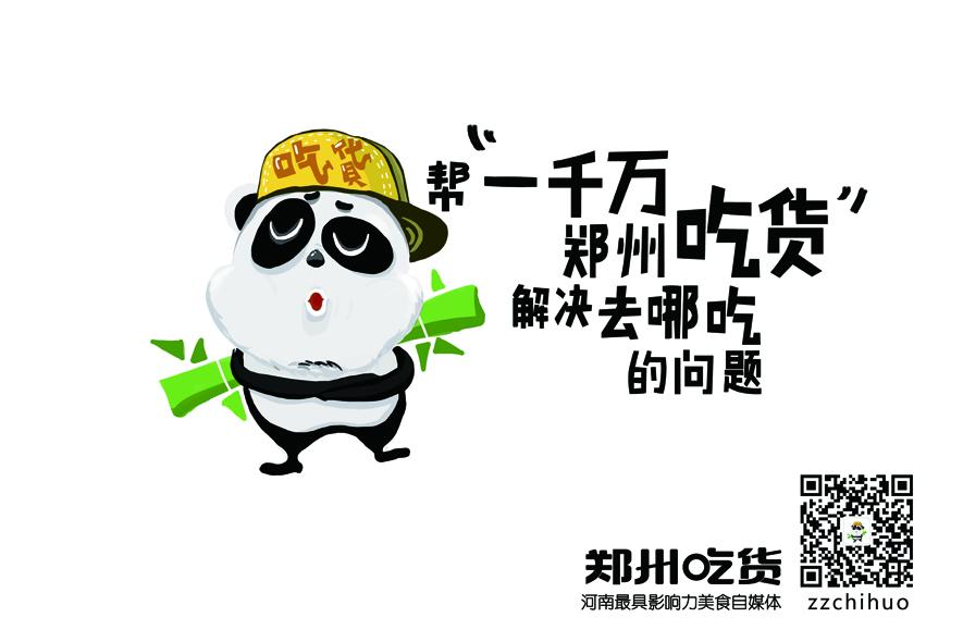 郑州吃货联合德化无限城之骰王争霸赛 一场空前激烈的百人互撕