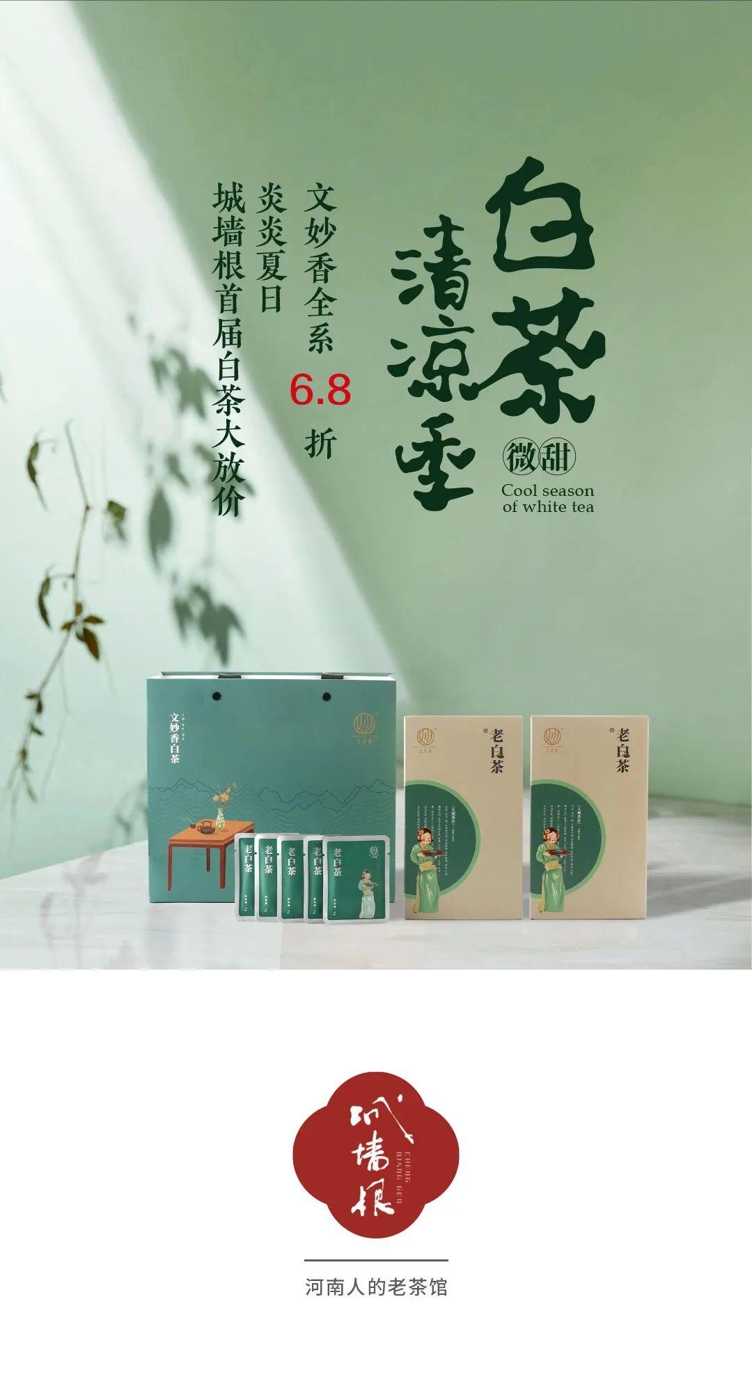 """6款白茶6.8折起!端午喝茶来城墙根茶馆就""""购""""了!"""