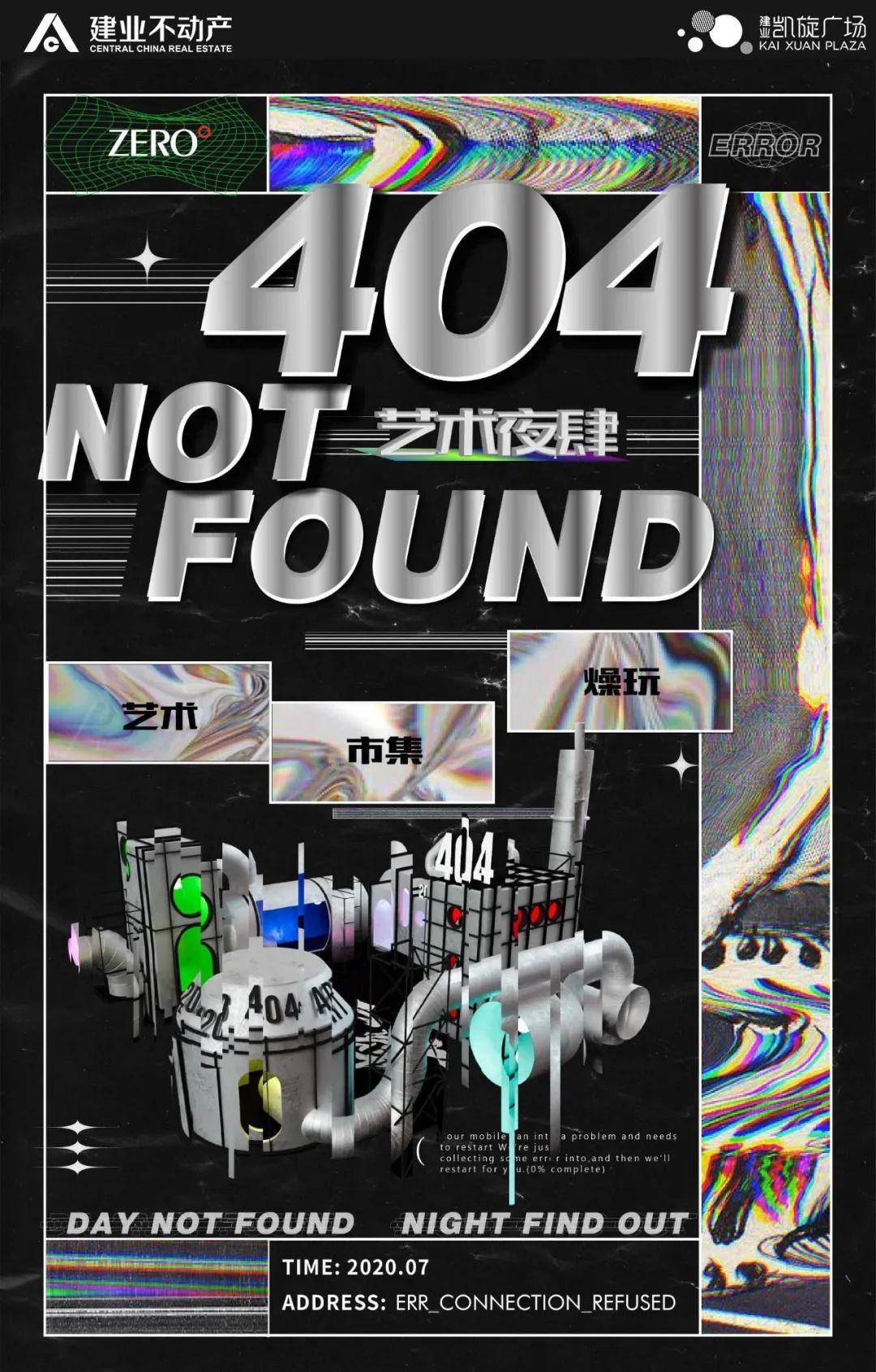 """【摊主招募】郑州凯旋""""404 NOT FOUND 艺术夜肆""""喊你一起搞事情!"""