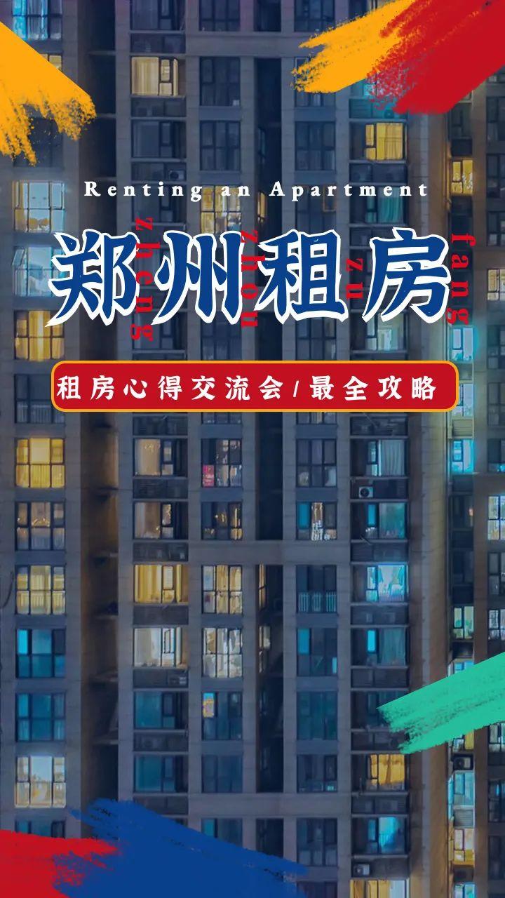 2020郑州租房攻略,郑漂的租房生活