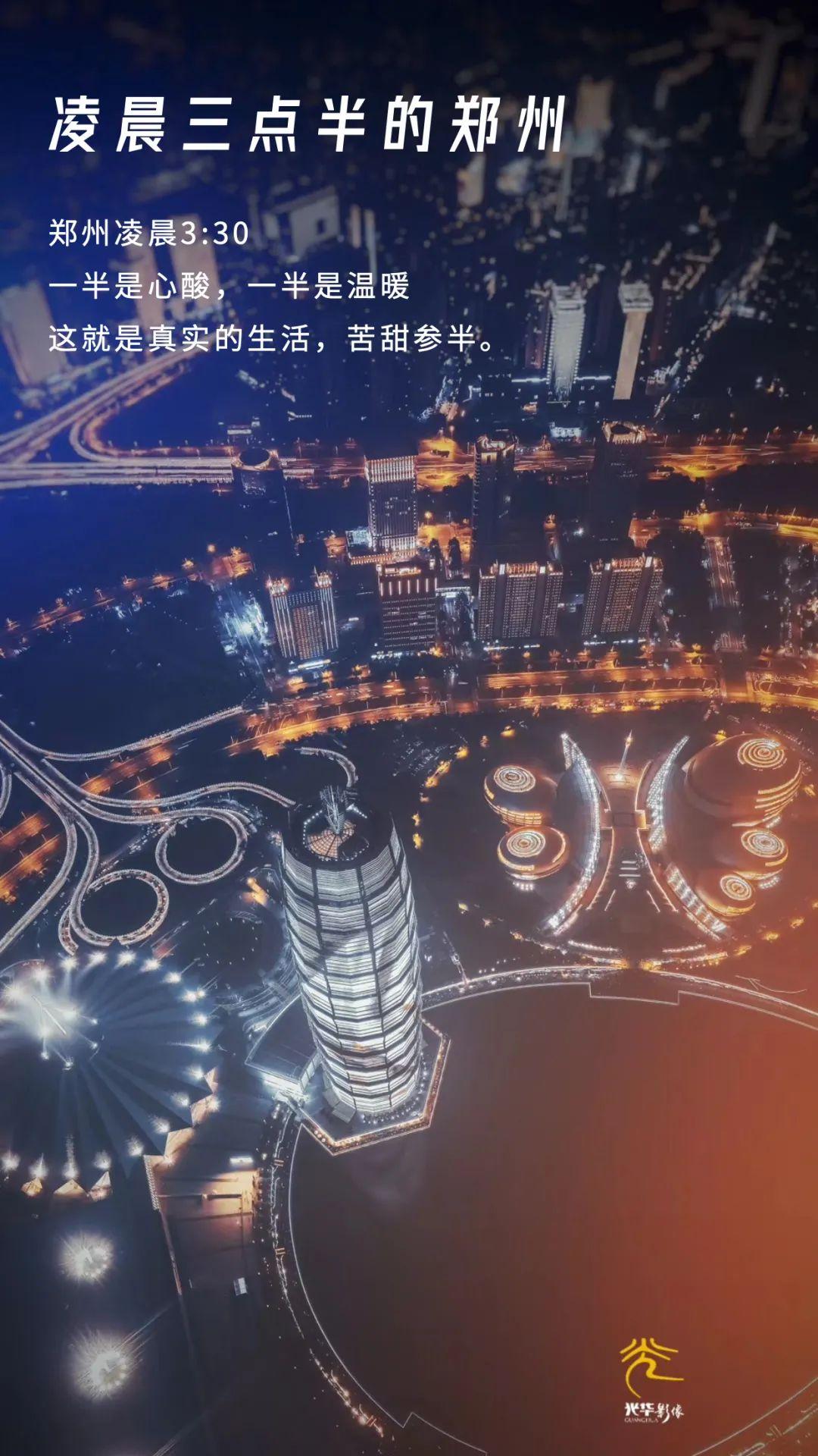 郑州凌晨3点半街头实拍,一半是心酸,一半是温暖
