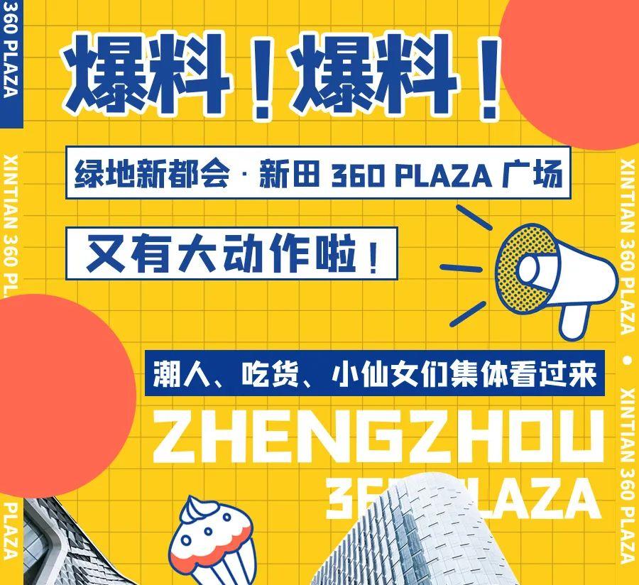 吃ta!郑州这家购物中心刷爆寒冬!100 美食低至3.8折等你嗨吃!