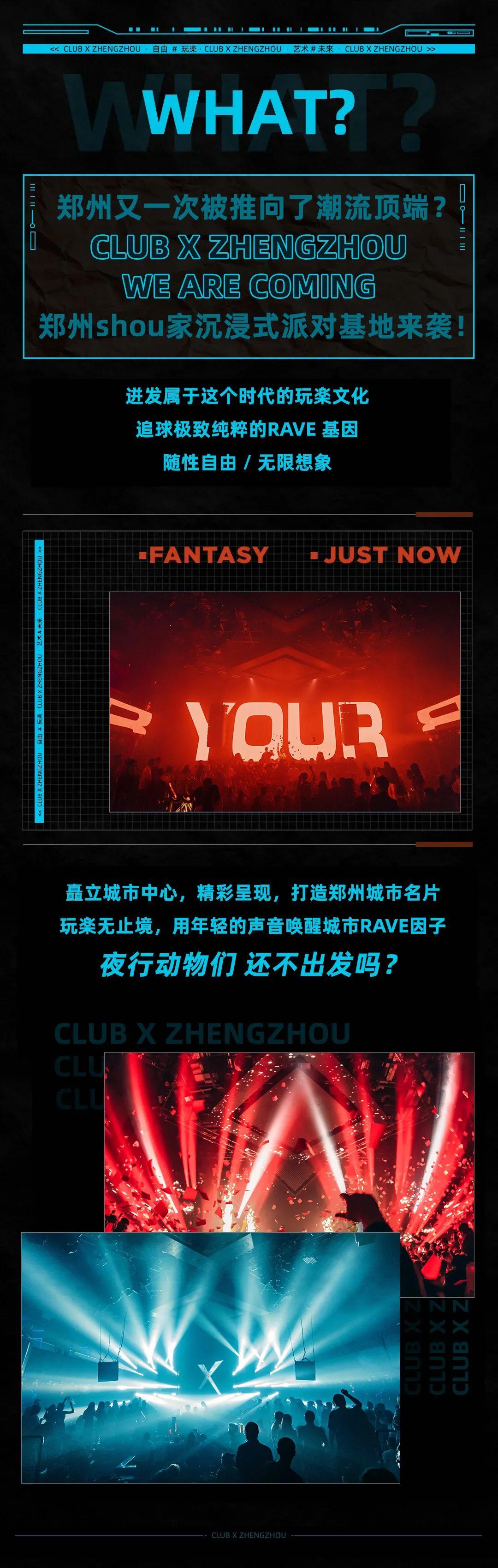 Rave浪潮席卷郑州!未来感电音酒吧在玉米楼脚下起航!