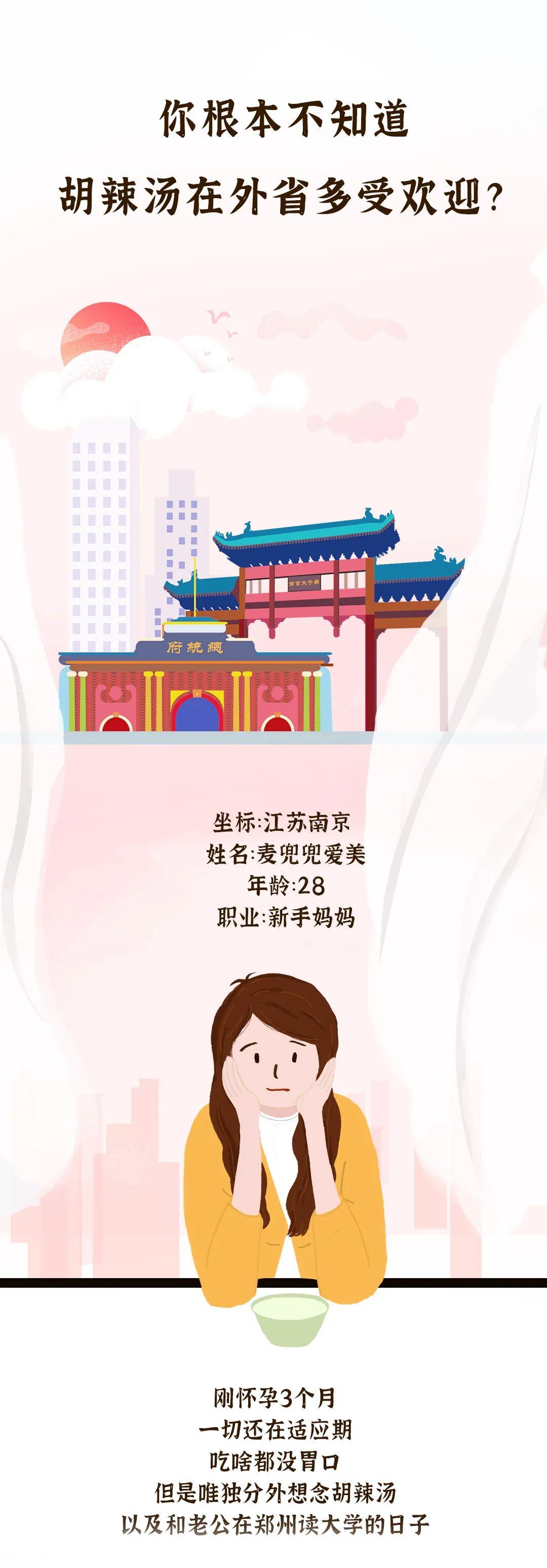 方一坤野山菌胡辣汤,在南京卖爆了
