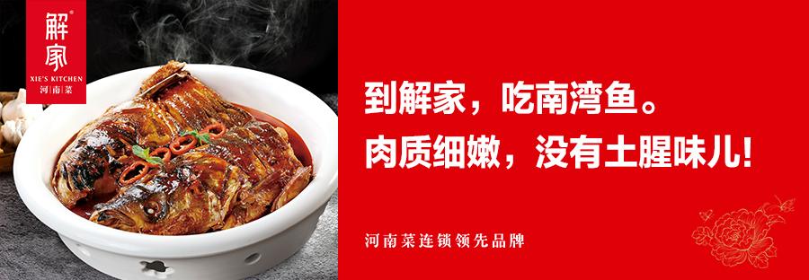 """解家河南菜凭什么""""惊动""""全国40多家餐饮同行来探访?"""