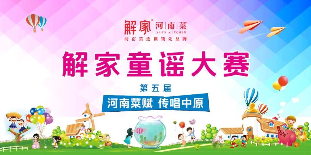 """""""六一""""儿童节,解家河南菜第五届童谣大赛现场成了欢乐嘉年华"""