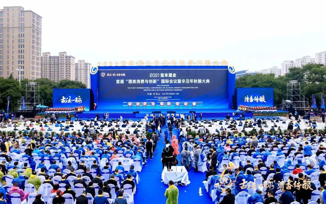 2021宝丰酒业辛丑年秋酿大典盛装举办呈现出满满的国际范儿